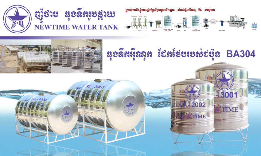 Stainless Water Tank Sun Hour Group Co Ltd Cambodia